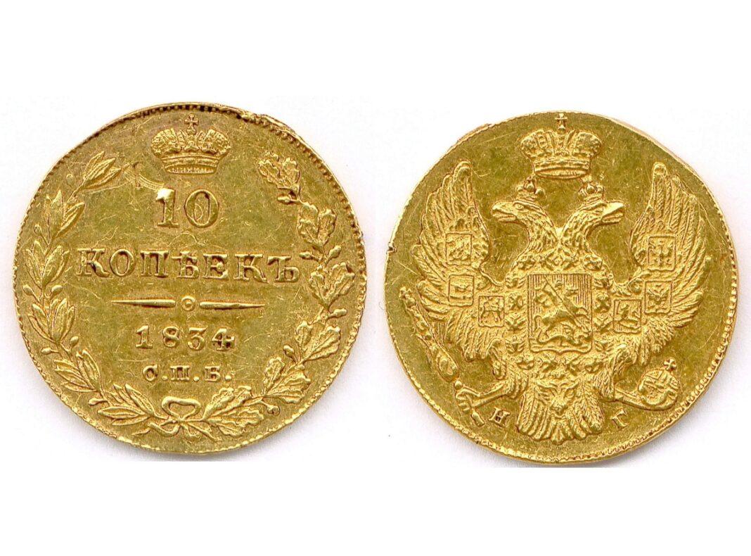 Złote 10 kopiejek z 1834 roku